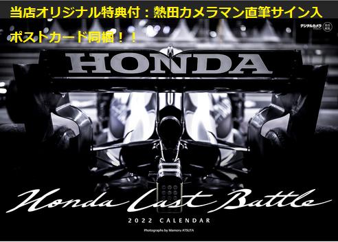 【当店オリジナル特典付9/28発売予定ご予約商品】デジタルカメラマガジン責任編集「Honda Last Battle」熱田護2022年カレンダー