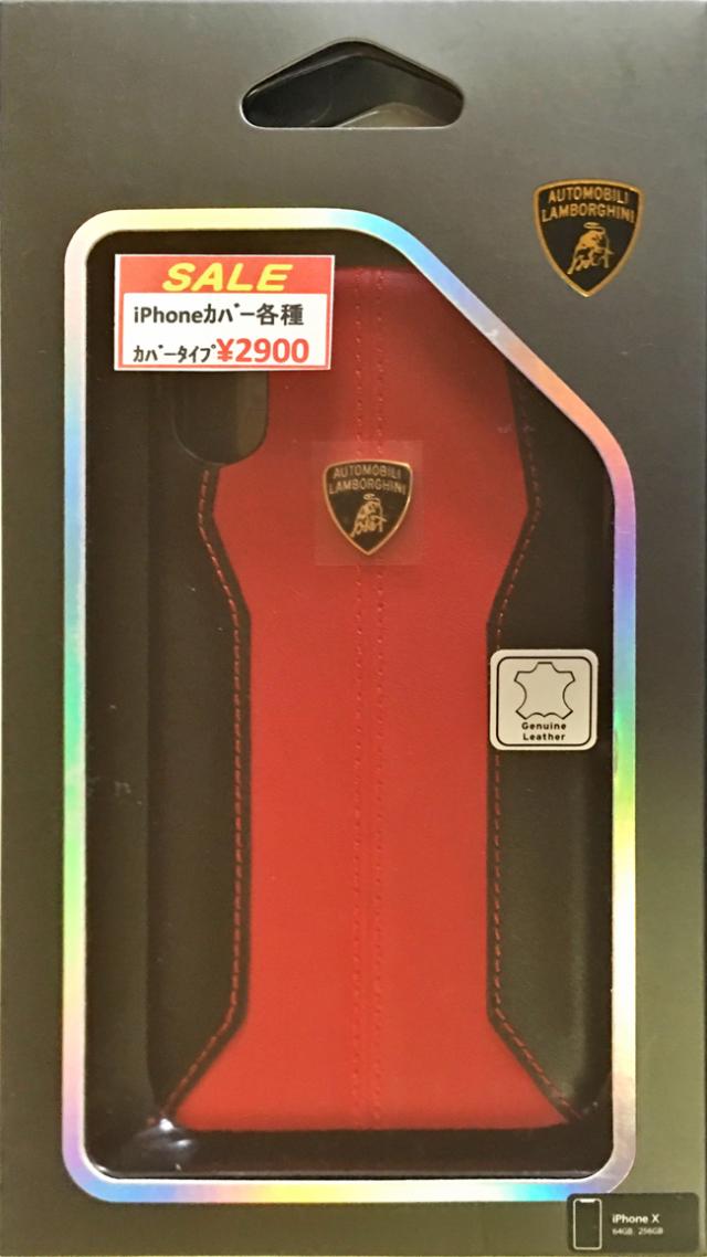 【アウトレットSALE品】ランボルギーニiPhoneXS/X対応 本革ハードケース オレンジ 【SALE】¥2900
