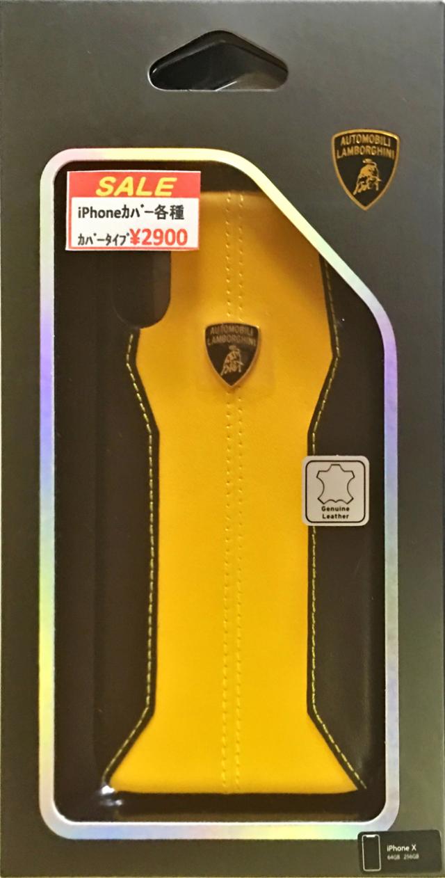 【アウトレットSALE品】ランボルギーニiPhoneXS/X対応 本革ハードケース イエロー 【SALE】¥2900