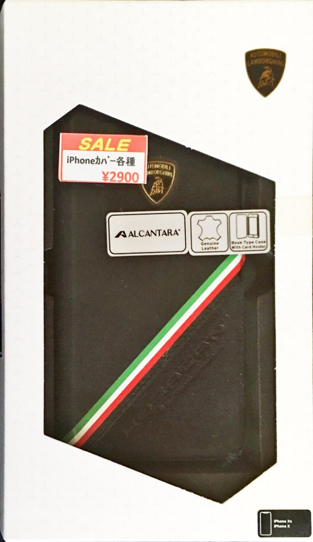 【アウトレットSALE品】ランボルギーニiPhoneXS/X対応 本革BOOKTYPEケース ブラック 【SALE】¥2900