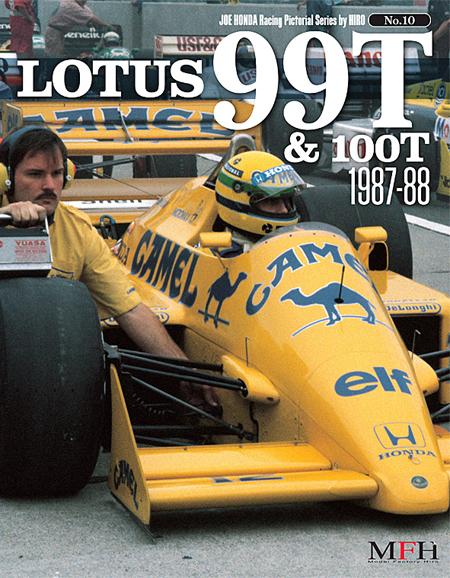ジョーホンダ写真集 『レーシングピクトリアル」VOL.10 「Lotus99T&100T 1987-88」
