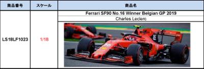 【ルックスマート (LS18F1023)2020年3月発売予定 ご予約商品】1/18 フェラーリ SF90 C.ルクレール 2019年ベルギーGP優勝 予価:¥31900(消費税10%)