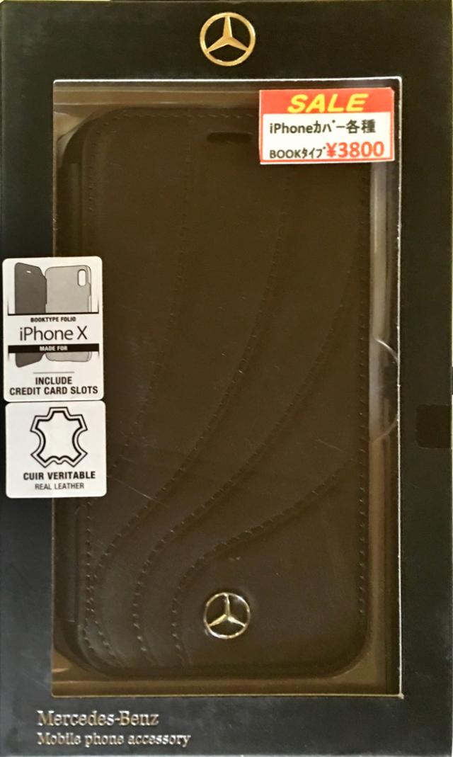 【アウトレットSALE品】メルセデス・ベンツiPhoneXS/X対応 本革BOOKTYPEケース ブラック  【SALE】¥3800