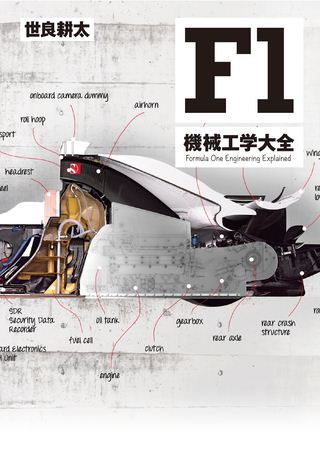 Motor Fan illustrated特別編集 F1機械工学大全