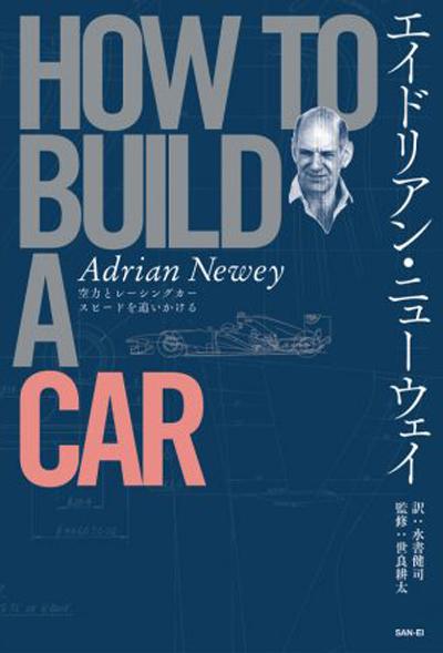 【再入荷】エイドリアン・ニューウェイ HOW TO BUILD A CAR:日本語版