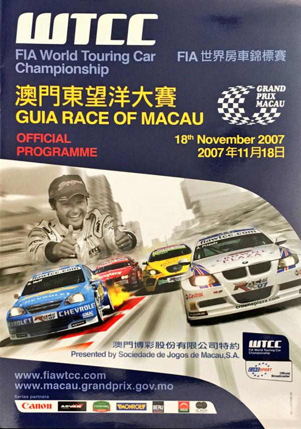 2007年 WTTC マカオ 公式プログラム
