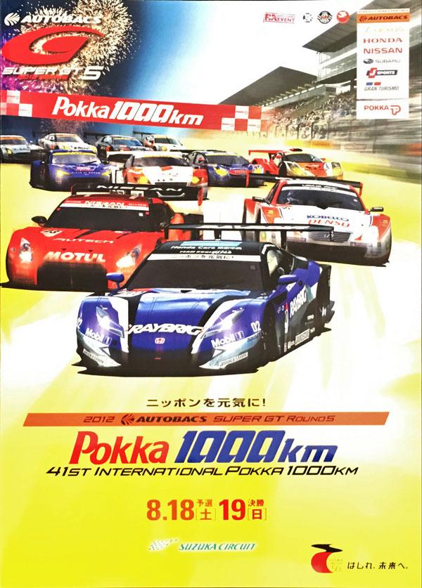 2012年 スーパーGT ポッカ1000km 鈴鹿 公式プログラム