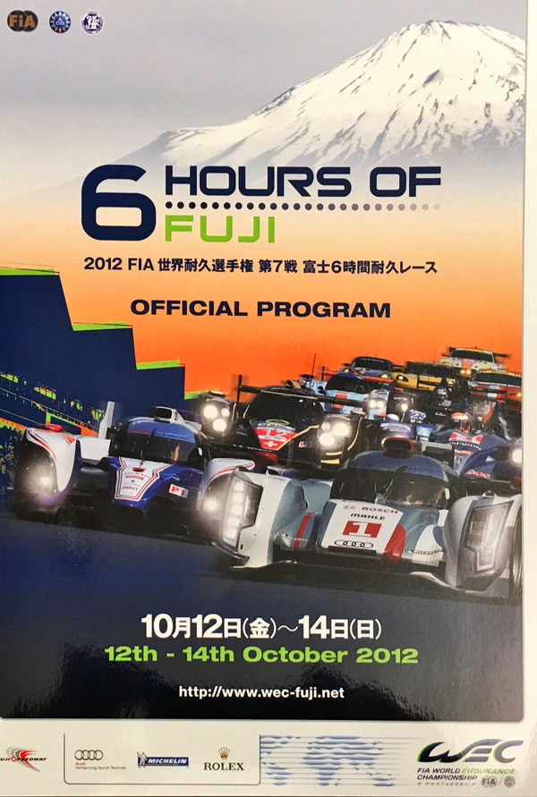 2012年 WEC FUJI 6時間 富士 公式プログラム