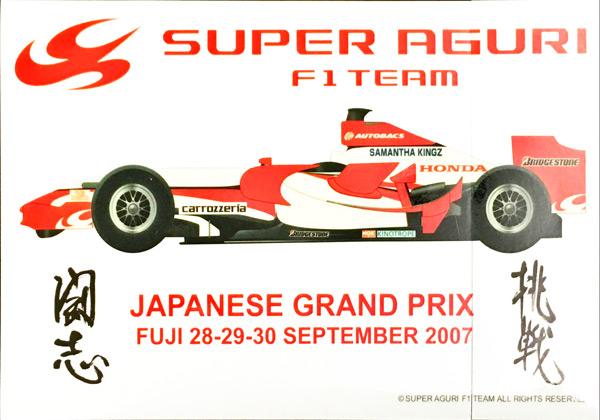 スーパーアグリ F1 2007富士日本GP プロモーションステッカー