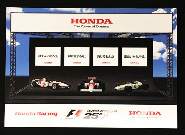 鈴鹿サーキット HONDA ホンダ レーシング 2013年 プロモーションステッカーセット