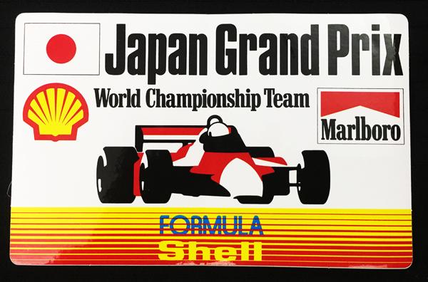 マクラーレン 1990年代 日本GP プロモーションステッカー