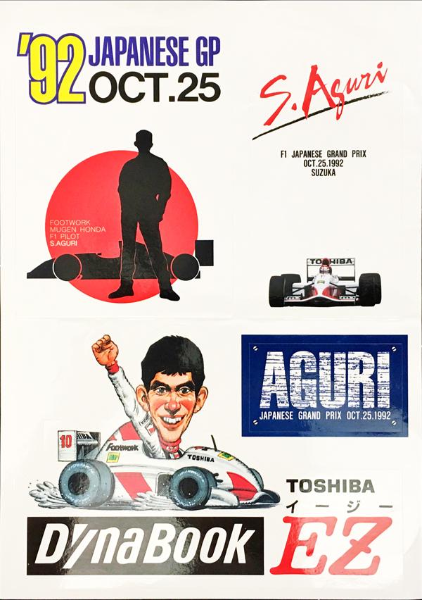 1992年日本GP 鈴木亜久里 東芝ダイナブック プロモーションステッカーセット