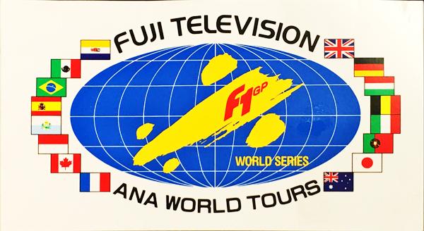 1987年 FUJI TV & ANA F1GPワールドツアー プロモーションステッカー