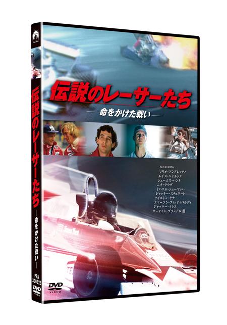 DVD版:伝説のレーサーたち –命をかけた戦い