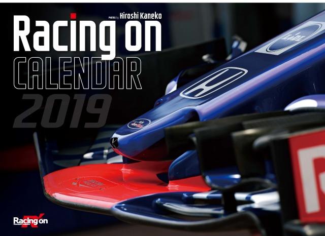 2019年 RacingOn(レーシングオン F1カレンダー)壁掛け 13枚(表紙+12カ月分) Photo by Hiroshi Kaneko