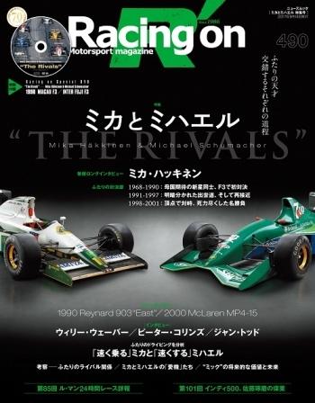 レーシングオン別冊(VOL.490) 特集:ミカとミハエル DVD付属