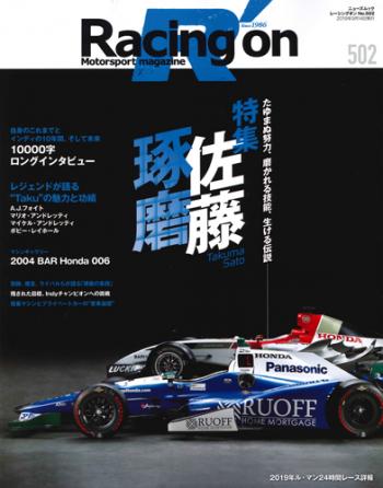 レーシングオン別冊(VOL.502) 特集:佐藤琢磨