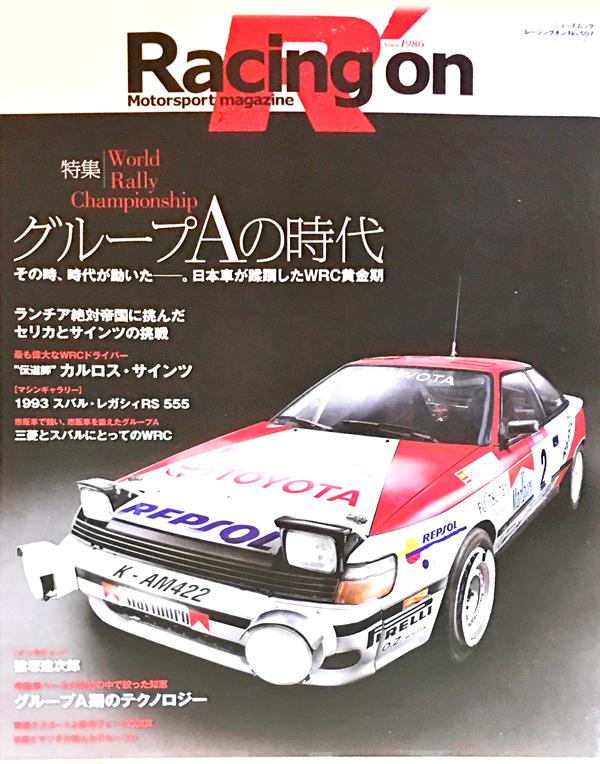 レーシングオン別冊(VOL.507) 特集: WRCグループAラリーの時代