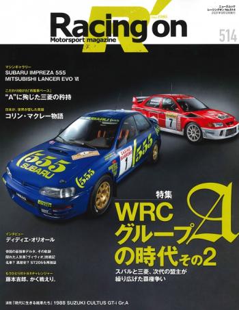 レーシングオン別冊(VOL.514) 特集:  WRCグループAの時代 その2