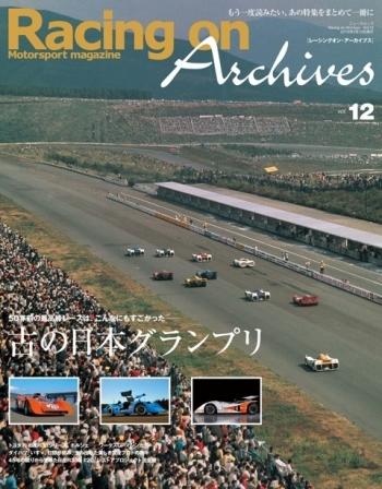 Racing on Archives(レーシングオン アーカイブス) vol.12 古の日本グランプリ