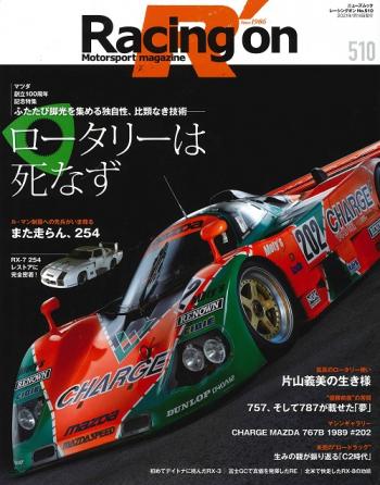 レーシングオン別冊(VOL.510) 特集:  ロータリーは死なず