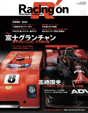 レーシングオン別冊(VOL.512) 特集:  富士グランチャン