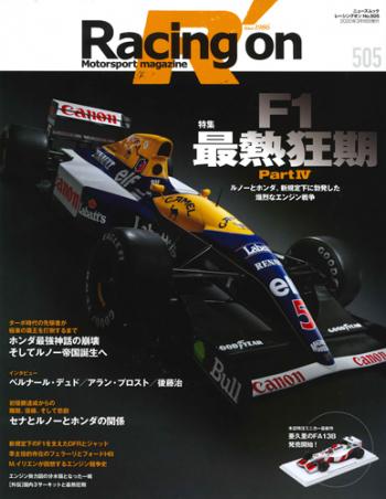 レーシングオン別冊(VOL.505) 特集:F1最熱狂期 PartIV