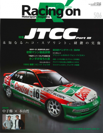 レーシングオン別冊(VOL.506) 特集: JTCC PartIII