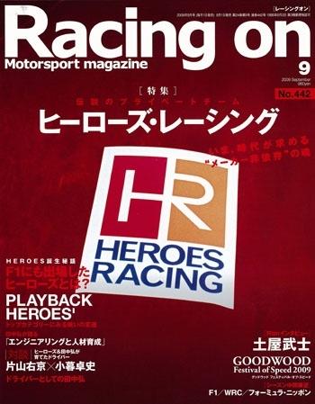 レーシングオン別冊(VOL.442) 特集:ヒーローズ・レーシング