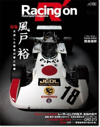 レーシングオン別冊(VOL.447) 特集:風戸裕