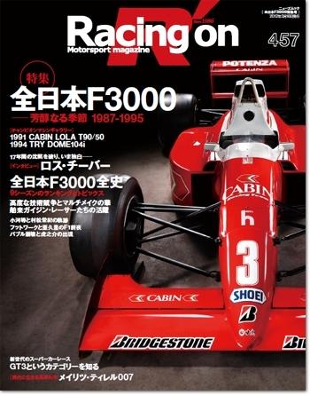 レーシングオン別冊(VOL.457) 特集:全日本F3000