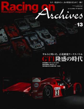 Racing on Archives(レーシングオン アーカイブス) vol.13 GT1隆盛の時代