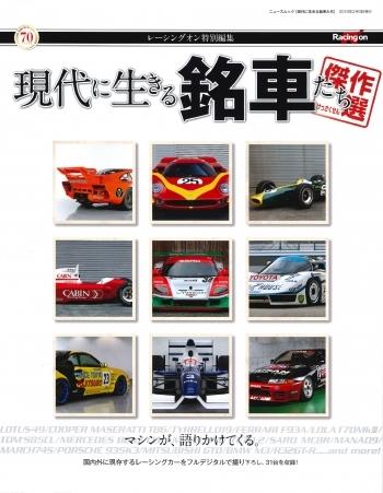 レーシングオン特別編集 現代に生きる銘車たち