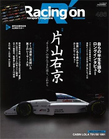 レーシングオン別冊(VOL.486) 特集:片山右京