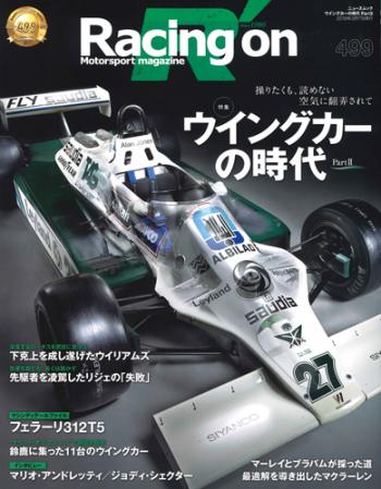 レーシングオン別冊(VOL.499) 特集:ウイングカーの時代 PartII