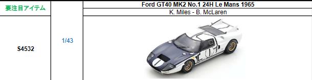 【2021年6月発売予定ご予約商品4/21締切】S4532 1/43 フォード GT40 MK2 No.1 1965年ルマン24時間レース K.Miles-B. McLaren