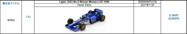 【スパーク(S7413)2021年11月発売予定ご予約商品8/9締切】1/43 リジェ JS43 O.パニス 1996年モナコGP優勝 No.9 予価:税込¥8980
