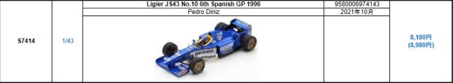 【スパーク(S7414)2021年10月発売予定ご予約商品8/9締切】1/43 リジェ JS43 P.ディニス 1996年スペインGP6位 No.10 予価:税込¥8980