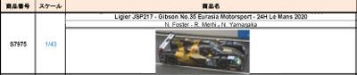 【2021年1月発売予定ご予約商品】スパーク S7975 1/43 リジェ JSP217-Gibson ユーラシア モータースポーツ 2020年ルマン24時間レース N.フォスター-R.メリ-山中信哉 No.35 予価:税込¥8250