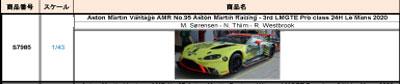 【2021年1月発売予定ご予約商品】スパーク S7985 1/43 アストンマーチン バンテージ AMR アストンマーチン レーシング 2020年ルマン24時間レース LMGTE Pro class3位 No.95  予価:税込¥8250