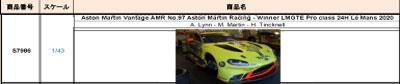 【2021年1月発売予定ご予約商品】スパーク S7986 1/43 アストンマーチン バンテージ AMR アストンマーチン レーシング2020年ルマン24時間レース LMGTE Pro class優勝 No.97  予価:税込¥8250