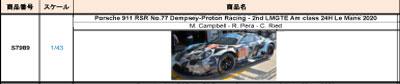 【2021年3月発売予定ご予約商品】スパーク S7989 1/43 ポルシェ911 RSR デンプシー プロトン レーシング2020年ルマン24時間レース LMGTE Am class2位 No.77 予価:税込¥8250