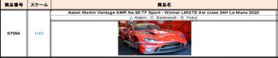 【2021年2月発売予定ご予約商品】スパーク S7994 1/43 アストンマーチン バンテージ AMR TF Sport 2020年ルマン24時間レース LMGTE Am class優勝 No.90 予価:税込¥8250