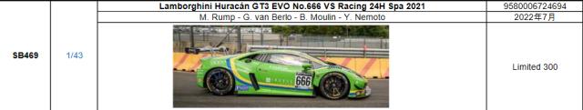 【★当店ご予約特典有★】【スパーク(SB469)2022年7月以降発売予定ご予約商品9/23締切】1/43 ランボルギーニウラカン GT3 EVO  VSR Racing  2021年スパ24時間レース No.666 M.ランプ- G.ヴァン・ヴェルロ- B.ムーラン- 根本悠生 予価:税込¥8980