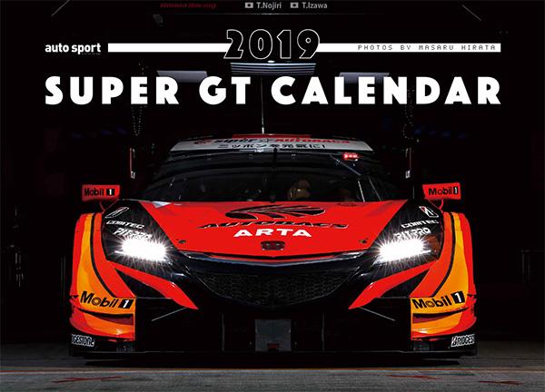 2019年 スーパーGT カレンダー 壁掛版