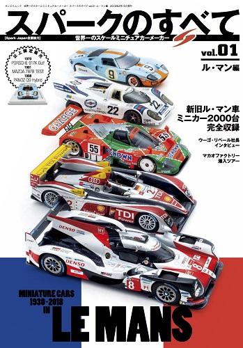 世界一のスケールミニチュアメーカー スパーク モデル のすべて Vol.1 ルマン編