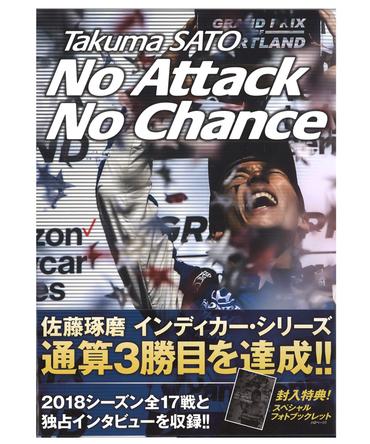 DVD 佐藤琢磨 No Attack No Chance