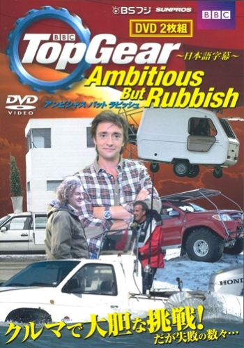 DVD TopGearAmbitious But Rubbish (アンビシャス バット ラビッシュ) -日本語字幕-