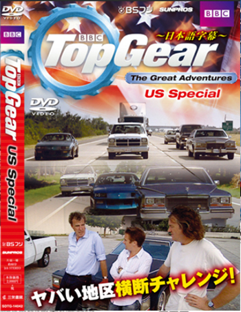 DVD TopGear The Great Adventures US Special ~日本語字幕~