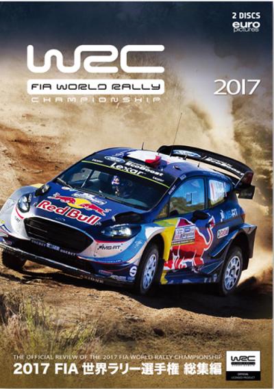 2017 FIA 世界ラリー選手権 総集編  完全日本語版
